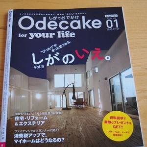 201310odecake1